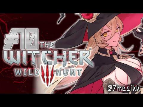 【#10 The Witcher 3: Wild Hunt】え!?これがシリなわけないですよね!?【にじさんじ/ニュイ・ソシエール】