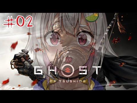 #02【ゴースト オブ ツシマ】完全初見でやってみる!【Ghost of Tsushima】【葉山舞鈴/にじさんじ】