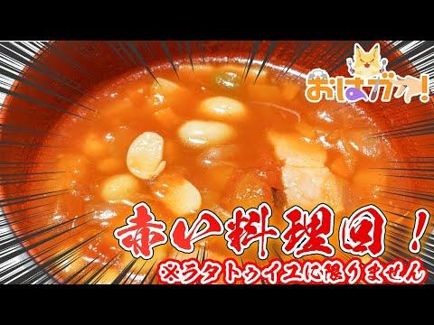 【にじさんじ】おはガク!2020 5th 6回!みんなの赤い料理回!