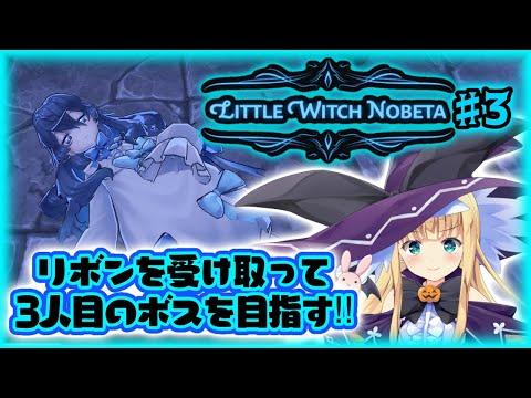 【Little Witch Nobeta#3】3人目のボスにチャレンジ❣もののべノベタが今日も行く♨【物述有栖】【にじさんじ】