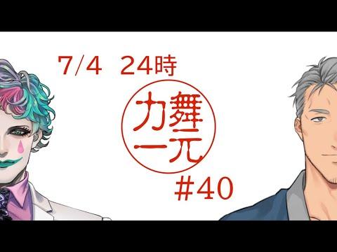 深夜ラジオ「舞元力一」 #40