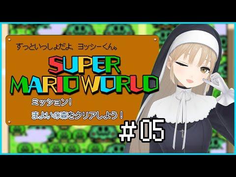 【スーパーマリオワールド#05】わたしには必殺技があるんだなぁ・・・【にじさんじ/シスター・クレア】