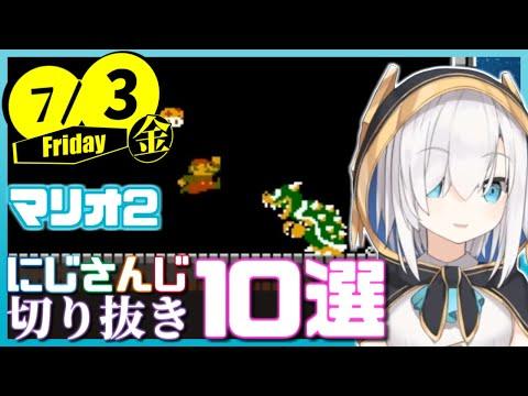 【日刊 にじさんじ】切り抜き10選【2020年7月3日(金)】