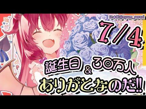 【7月4日 】誕生日と30万人記念をケーキ食べながら皆と祝うのだ!!【夢月ロア】