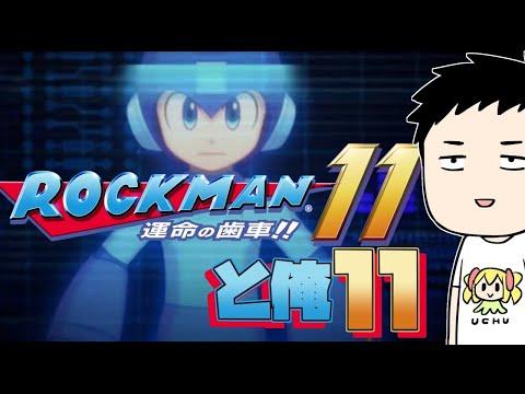 【ロックマン11 運命の歯車!! 前編】遂に3D!?最新作に遂に挑戦!!【にじさんじ/社築】