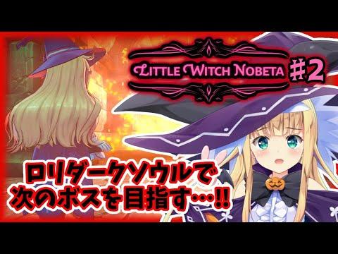 【Little Witch Nobeta#2】ロリダークソウル魔法少女もののべた、2面ボスを目指す‼【物述有栖】【にじさんじ】