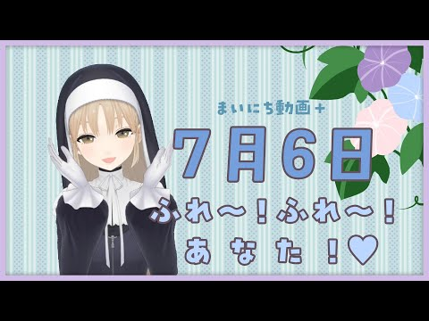 【まいにち動画+】7月6日 ふれ~!ふれ~!がんばれ♥【にじさんじ/シスター・クレア】