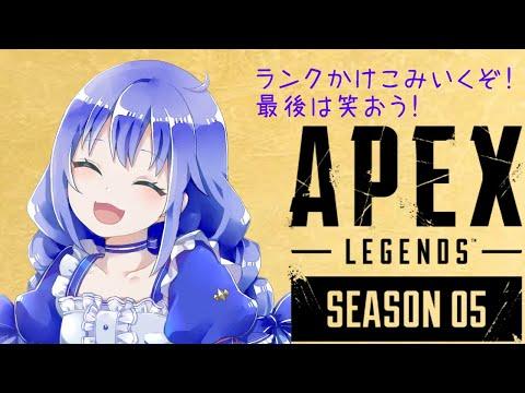 【APEX】ランクリセット直前!スパートかけるぞ!【にじさんじ/勇気ちひろ】