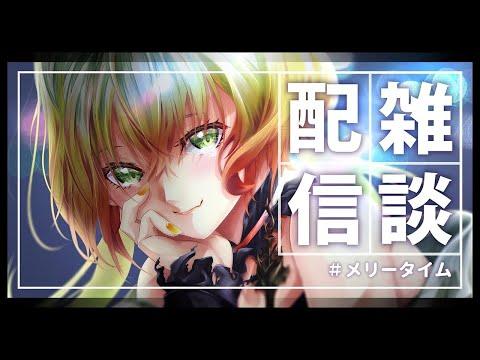 【ZATUDAN】7GATUDATTE【メリッサ・キンレンカ/にじさんじ】