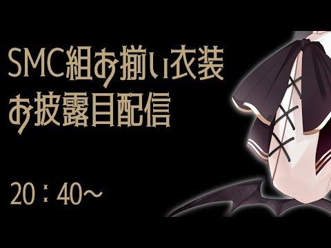 【新衣装お披露目】SMC組お揃い新衣装だ~!【にじさんじ/葉加瀬冬雪】
