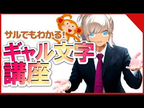 """【暗号にも使える!】(≠"""" ャ Iレ 文 字 言冓 座【にじさんじ/轟京子】"""