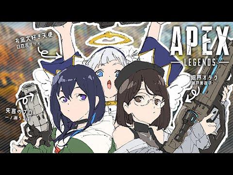 【Apex】リリィさんと一ノ瀬さんと!【にじさんじ/瀬戸美夜子】