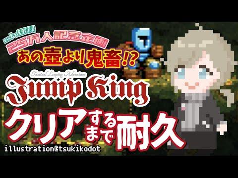 Jump King|クリアまで終わらないけど誕生日記念枠に間に合わせないとやばい。【にじさんじ/叶】