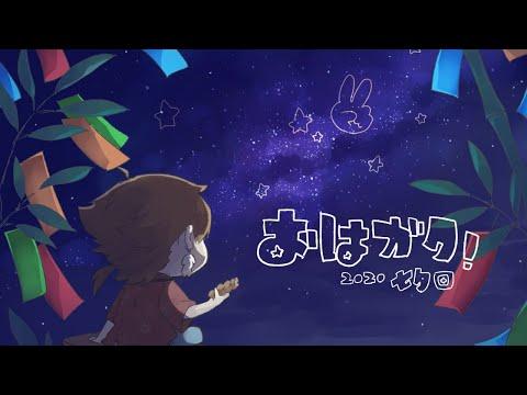 【にじさんじ】おはガク!2020 7/7 七夕回