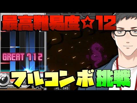 【Vtuber×弐寺】☆12(最高難易度)フルコン挑戦、全国推定100人級も狙う…!【音ゲー/にじさんじ】
