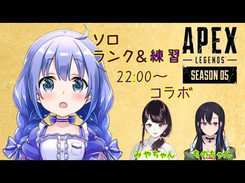 【APEX】ソロランク&練習!22:00~コラボ【にじさんじ/勇気ちひろ】