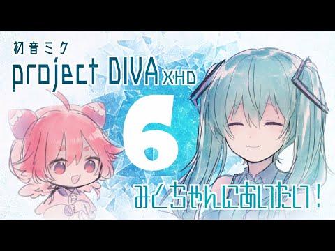 よ~みくちゃんがだいすきなうみうしはみくちゃんにあいたい6【初音ミク -Project DIVA- X HD】~