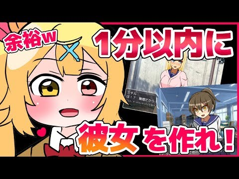 1分以内に女の子を攻略できないと爆死するゲームWWW【星川サラ/にじさんじ】【生き急げ!インスタントラバー】