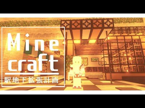 【Minecraft】駅地下拡張計画!お店外観整えたり【にじさんじ/ニュイ】