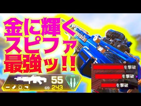 【Apex Legends】金スピファ最強!金スピファ最強! – GOLD SPITFIRE IS INSANE! -【神田笑一/にじさんじ】