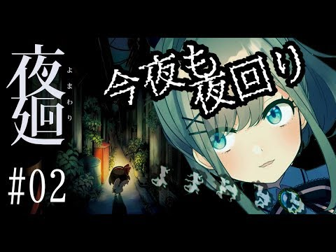【夜廻】第二夜!!!!【鈴原るる/にじさんじ】