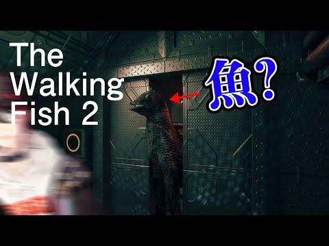 【神回】魚が追いかけて襲ってくるホラゲ(?)をやる【The Walking Fish 2】