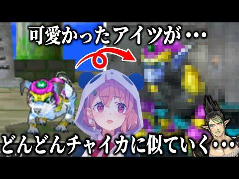笹木咲、可愛かったモンスターがどんどんチャイカになっていってしまい絶望【DQMJ】