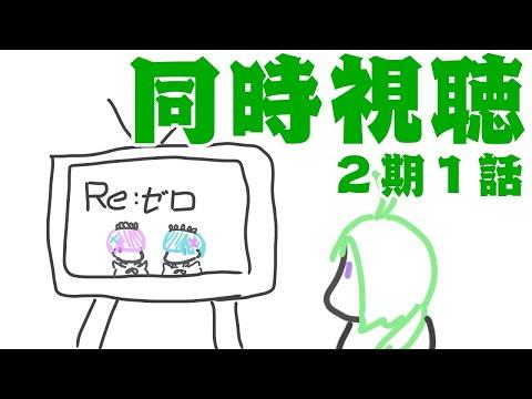 【リゼロ2期同時視聴】怖いから一緒にみて!!【にじさんじ/渋谷ハジメ】