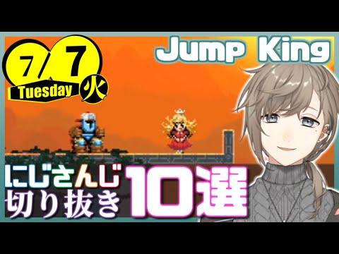 【日刊 にじさんじ】切り抜き10選【2020年7月7日(火)】