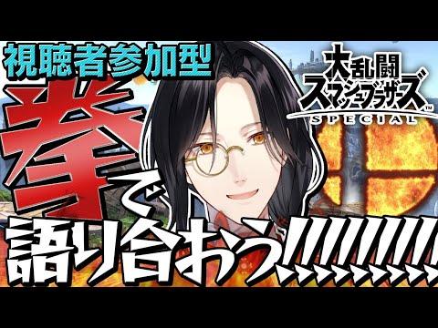 【スマブラSP】視聴者参加と個人練習!!【シェリン/にじさんじ】
