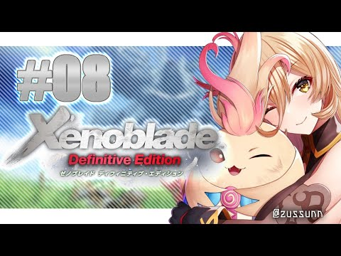 【#08 ゼノブレDE】なら掴もうぜ、未来【にじさんじ/ニュイ・ソシエール】