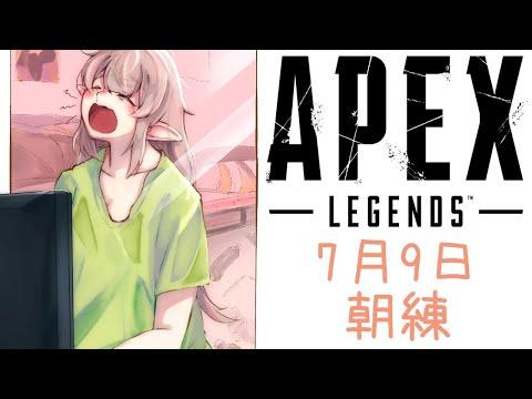 【APEX】朝練!えぺで昼夜逆転を解消しよう【にじさんじ/える】