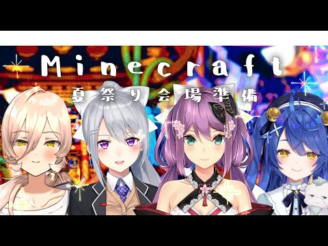 【マイクラコラボ】夏祭り会場を作るドン!!!!【にじさんじ/ニュイ視点】