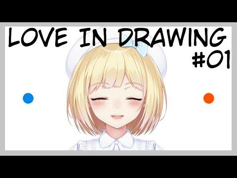 【Love In Drawing】スマホで流行ったよね【にじさんじ/鈴谷アキ】