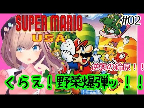【スーパーマリオUSA】リベンジマッチ!!!【鈴原るる/にじさんじ】