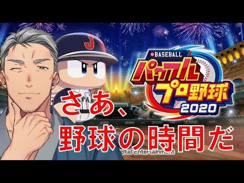 【#パワプロ2020】遂に来た!パワプロ2020!!!【にじさんじ】