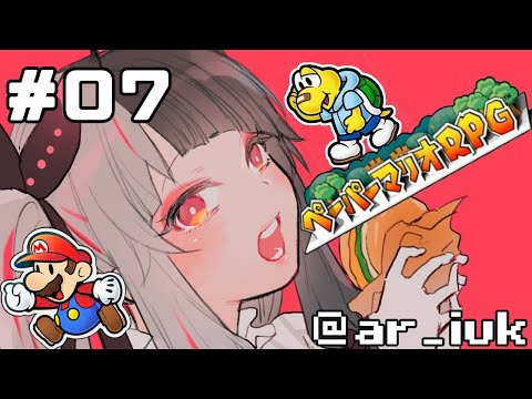【ペーパーマリオRPG 】#07 紙の神ゲー【夜見れな/にじさんじ】