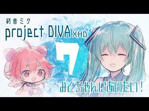 よ~みくちゃんがだいすきなうみうしはみくちゃんにあいたい7【初音ミク -Project DIVA- X HD】~