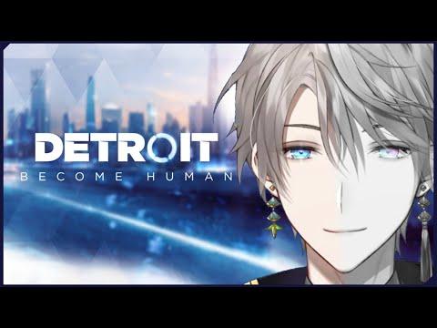【Detroit: Become Human】復讐は何も生まない【甲斐田晴/にじさんじ】
