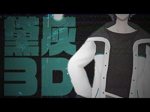 【3Dお披露目】Mayuzumi_XYZ【黛灰/にじさんじ】