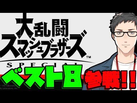 【スマブラ】#にじさんじ大乱闘 ベスト8激闘編【にじさんじ/社築】