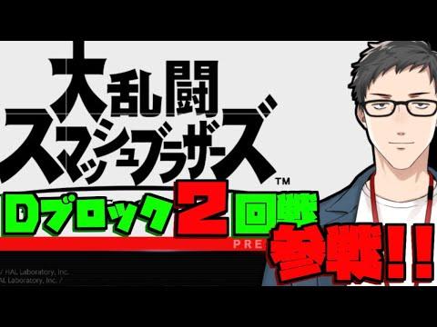 【スマブラ】Dブロック二回戦ダブルスリーブ編【にじさんじ/社築】