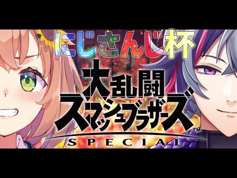 第1回  大乱闘スマブラ SPにじさんじ杯【#にじさんじ大乱闘】