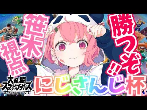 ( #にじさんじ大乱闘 ) 4回戦〜決勝戦まで!笹木視点!