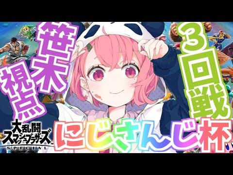 ( #にじさんじ大乱闘 ) Cブロック3回戦!笹木VS星川サラ 笹木視点!