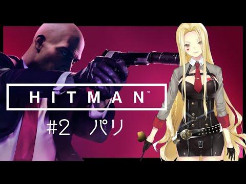 【HITMAN#2】大怪盗はパリで大活躍【ルイス・キャミー/にじさんじ】