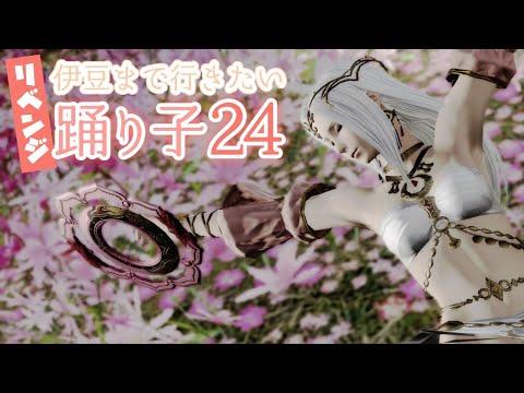 【FF14】(伊豆まで行きたい)踊り子24 リベンジ💜【にじさんじ/静凛】