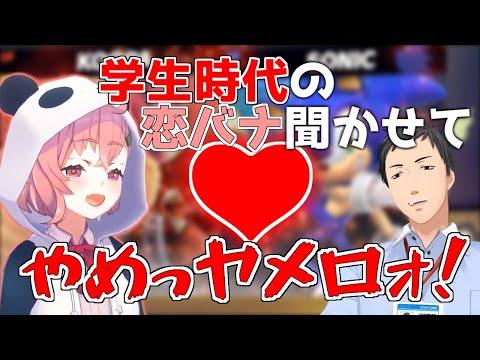 笹木「学生時代の恋バナ聞かせて」社築『ヤメロォ!』