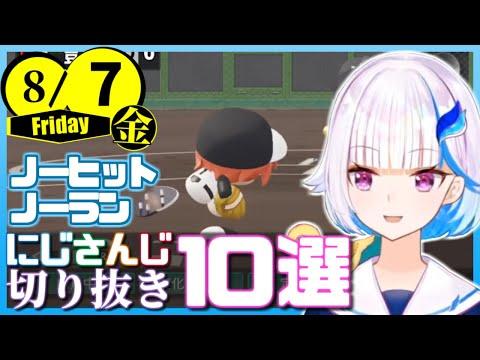 【日刊 にじさんじ】切り抜き10選【2020年8月7日(金)】