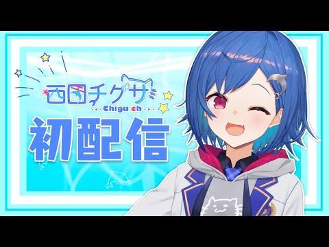 【初配信】にゃっほ~!西園チグサ、ただいま見参!🐬【にじさんじ】